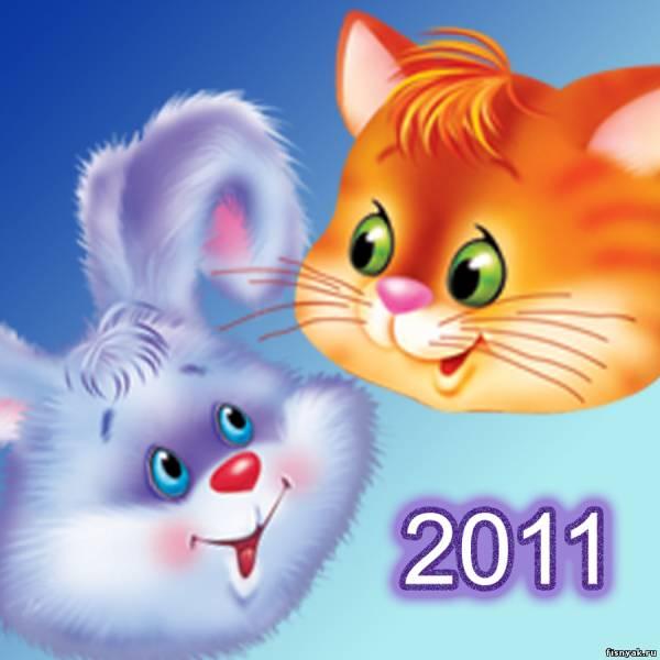 Мягкой поступью кошачьей К нам приходит Новый год.
