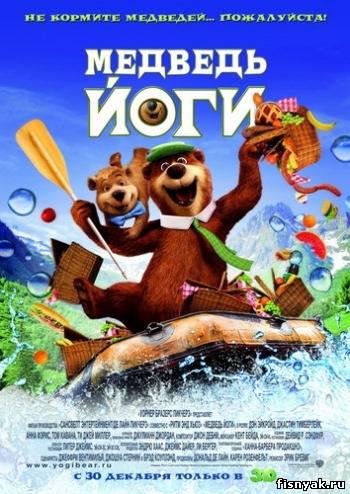 Медведь Йоги / Yogi Bear CAMRip *PROPER *, Дублированный.