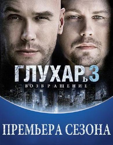 Глухарь 3. Возвращение (2010) онлайн О фильме...